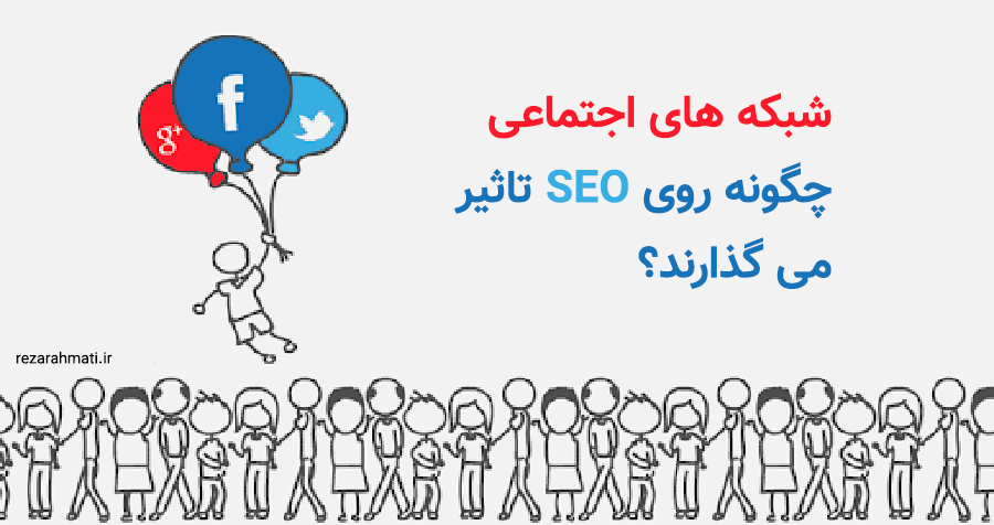 سیگنال شبکه های اجتماعی چگونه روی SEO تاثیر می گذارند؟